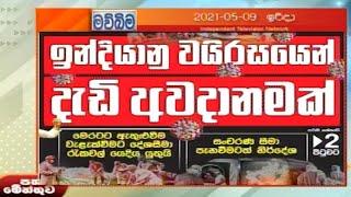 Paththaramenthuwa - (2021-05-09) | ITN Thumbnail