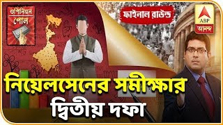 Opinion Poll 2 (05.04.19) - 2nd round of Nielsen's survey Opinion Poll Results | ABP Ananda
