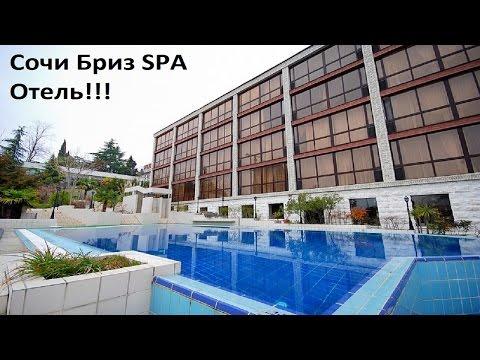 Сочи, отзыв об отеле Сочи Бриз SPA Отель - номер, питание!!!