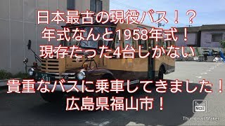 【広島県福山市】現役日本最古の路線バス、ボンネットバスに乗車。鞆鉄バス&福山自動車時計博物館