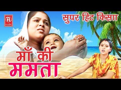 Kissa 2017   Maa Ki Mamta   माँ की ममता   Sangeeta   Ltest Kissa Full HD   Rathore Cassettes