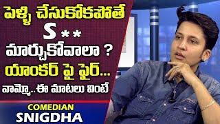 పెళ్లి చేసుకోకపోతే అలా మారిపోవాలా? | Singer Snigdha Bold Interview | Tollywood | Telugu World