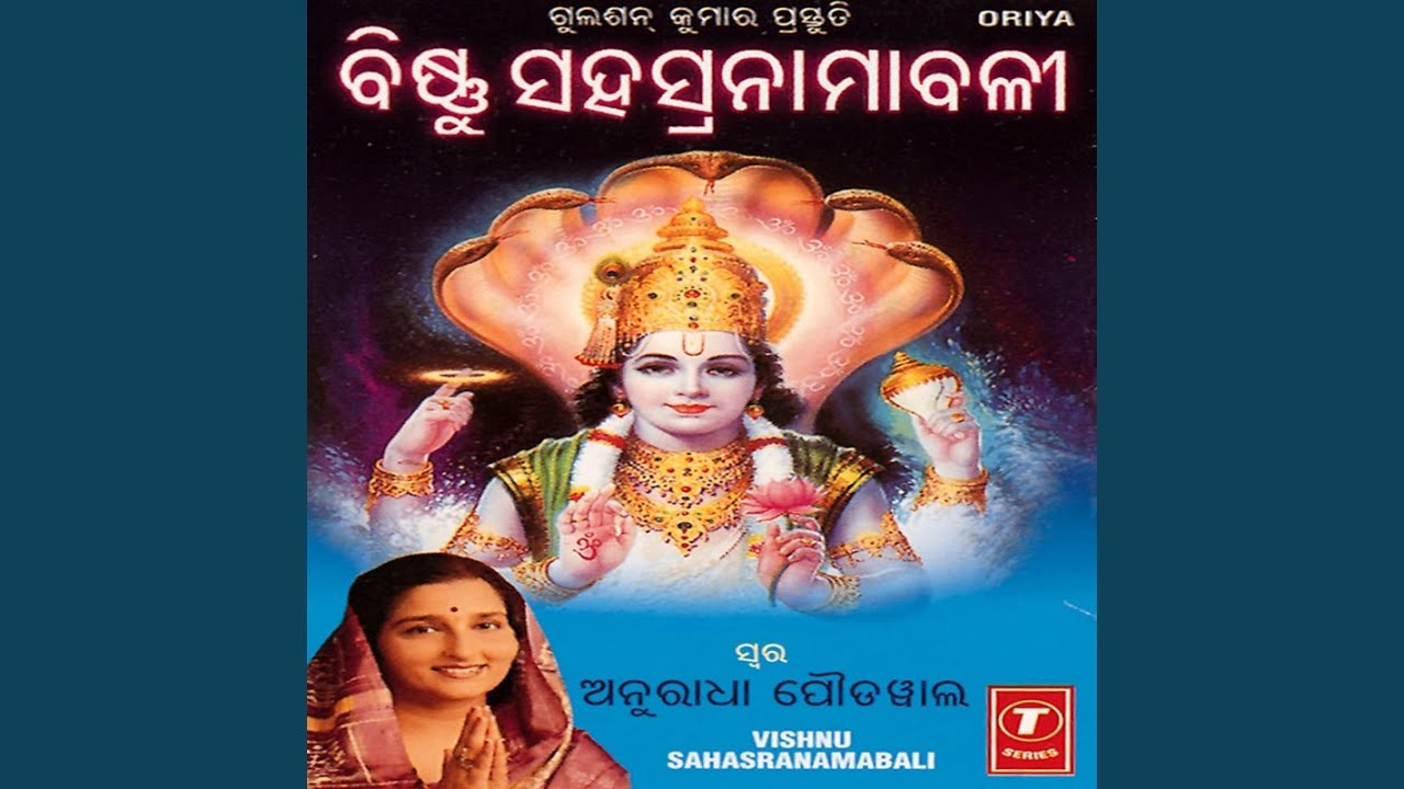 Madhurashtakam mp3 song free download.