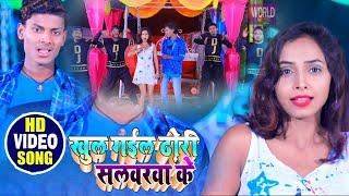 Amit Aashik 2 - भोजपुरी जगत में जोर दार तहलका - khul gail dhoree salavarava ke - Video_2020