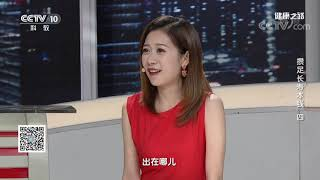 [健康之路]攒足长寿本钱(四) 膳食纤维吃多少?| CCTV科教