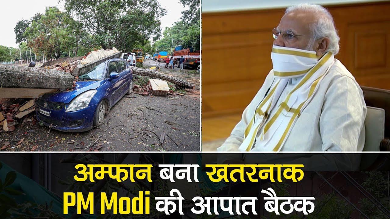 Amphan Cyclone: अम्फान बना खतरनाक, PM Modi, Amit Shah की आपात बैठक