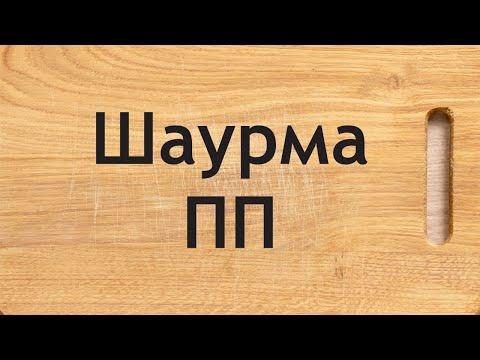 Рецепт пп шаурмы