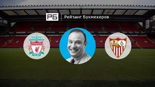 Прогноз Константина Генича: «Ливерпуль» — «Севилья»