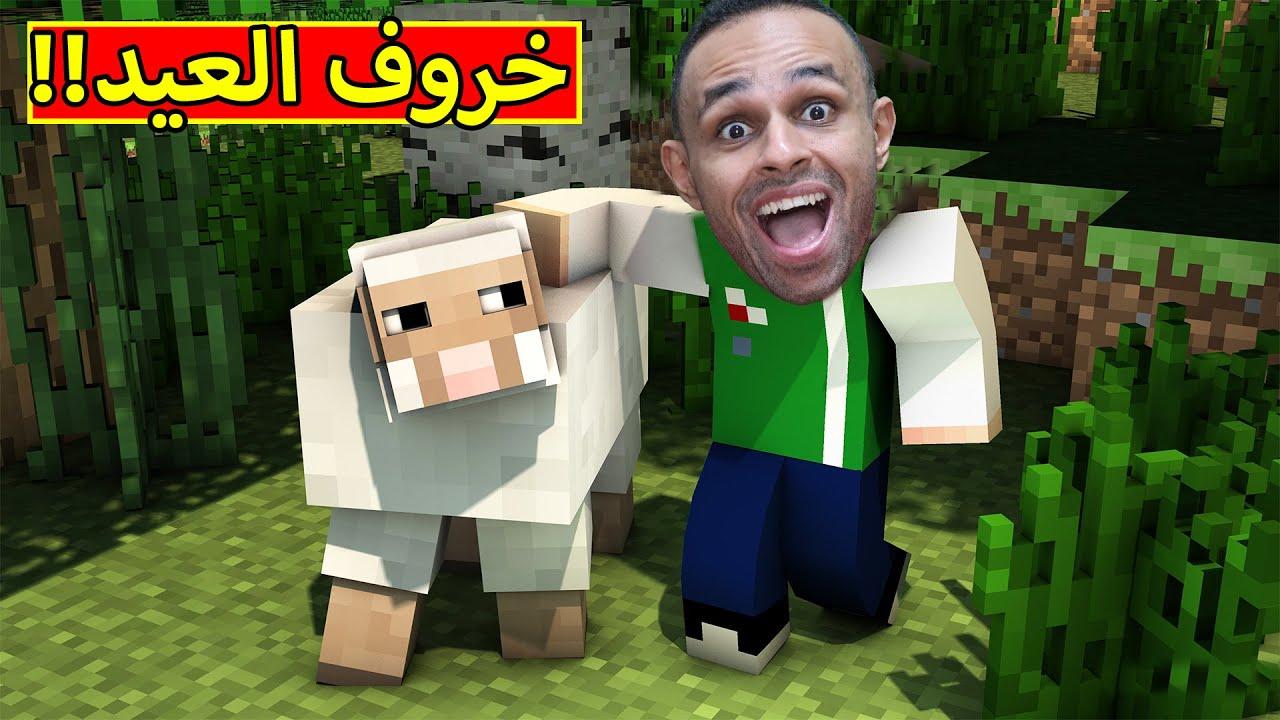 ماين كرافت : خروف العيد | Minecraft !! 🐏🔥