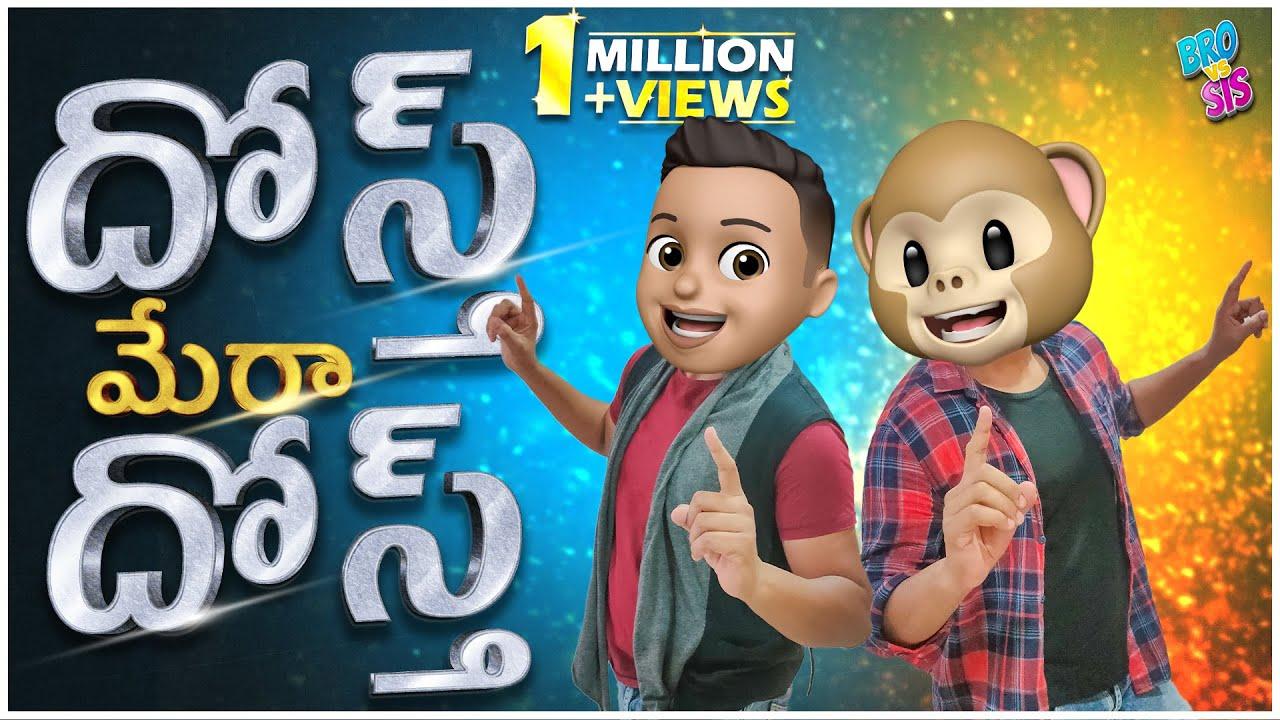 Download Bro vs Sis | దోస్త్ మేరా దోస్త్ | Ep 10 |  Middle Class Abbayi | MCA | Funmoji | Infinitum Media