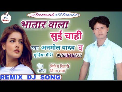 Anmol Yadav Bhatar Wala Sui Chahi #DJ Song@ /भातार वाला सुई चाही #$अनमोल यादव