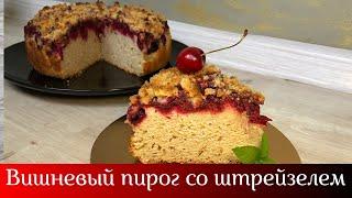 Вишневый пирог с шоколадом и штрейзелем • Готовить просто