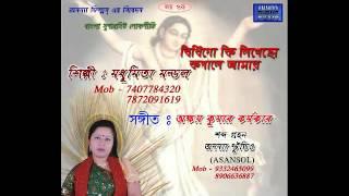 NewBengali Loko Geeti&Purulia Songs Mp3 2016- Dilam Tomay  -Singer   Madhumita Mondal