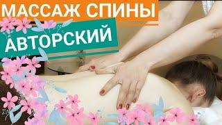 МАССАЖ СПИНЫ не-КЛАССИЧЕСКИЙ   Learn how to do BACK MASSAGE