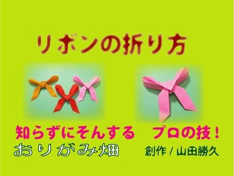 クリスマス 折り紙 折り紙 リボンの作り方 : youtube.com