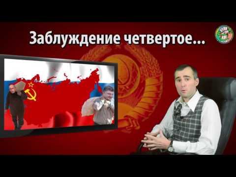 СССР существует!!! Доказательства