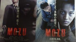 劇場版 MOZU C 2015 映画チラシ 2015年11月7日公開 【映画鑑賞&グッズ...
