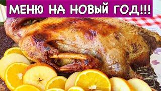 видео Рецепты блюд на новый год / Mama66.ru