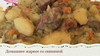 ДОМАШНЕЕ ЖАРКОЕ СО СВИНИНОЙ. Как приготовить вкусное жаркое | Home roast with pork