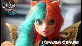 кукла Торалей Страйп Цветочные монстряшки Monster High - обзор