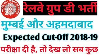 rrb group d cutoff mumbai   rrb group d cutoff ahemdabad   railway group d cutoff 2018
