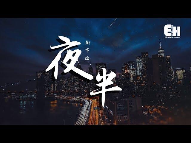 謝宇倫 - 夜半『有一天你會明白,有些人不再回來。』【動態歌詞Lyrics】