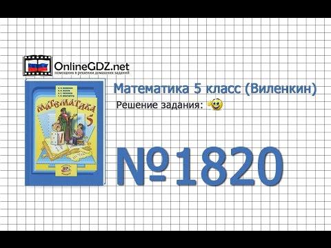 Задание № 1682 - Математика 5 класс (Виленкин, Жохов)