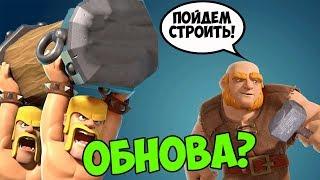 В ОЖИДАНИИ ОБНОВЛЕНИЯ CLASH OF CLANS! 2 АВГУСТА 5 ЛЕТ КЛЕШУ!