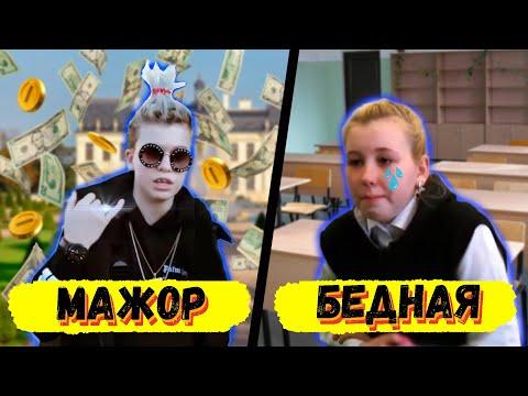 Одна страна два мира: Девочка живет на 450 рублей в месяц [Новое 2020]