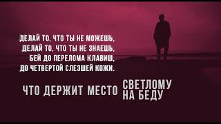 Эрнесто Заткнитесь – Да Винчи feat. bad bad roxanne / текстовое видео