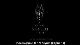 """Прохождение TES V Skyrim (Серия 17) """"Килкрит"""""""