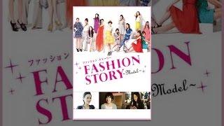 雛子(本田翼)は、ファッション誌「LA STRADA(ラ・ストラーダ)」の駆...