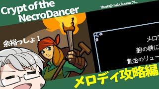【Crypt of the NecroDancer】完全攻略をもくろむ男【アルランディス/ホロスターズ】