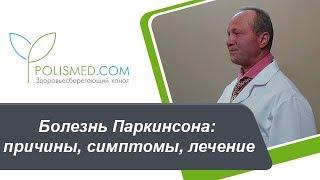 болезнь Паркинсона: причины, симптомы, лечение