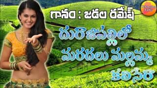 Marudalu Mallamma Kalise | Jadala Ramesh Folk Songs | Telangana Folk Songs | Janapada Songs Telugu
