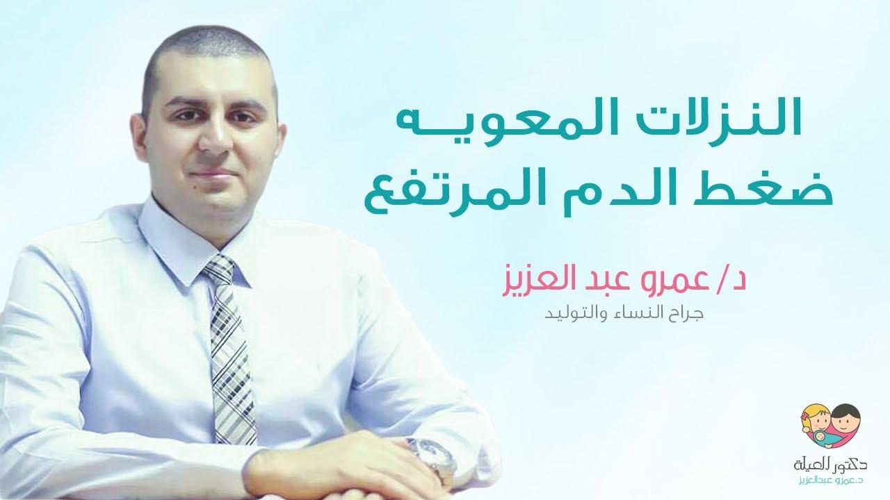 النزلات المعويه - الضغط العالي للحامل -دكتور عمرو عبد العزيز