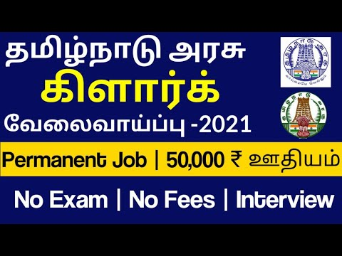 தமிழக அரசு Clerk வேலைவாய்ப்பு 2021 | Tamilnadu Government Jobs 2021 | Jobs Today Tamilan