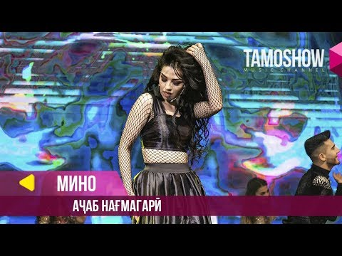 Мино - Ачаб нагмагари / Tamoshow Music Awards 2019