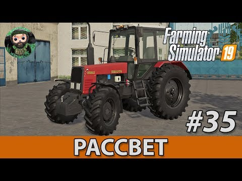 Farming Simulator 19 : Рассвет #35 | МТЗ-1025