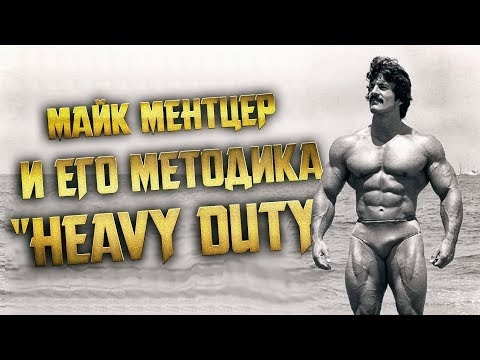 "МАЙК МЕНТЦЕР И ЕГО МЕТОДИКА ""HEAVY DUTY"""