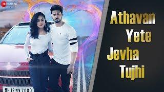 Athavan Yete Jevha Tujhi Official Music | Bhavin Thakur & Siddhi Gaikwad | Nitin Kute
