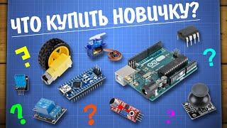 Что купить новичку в Arduino? Большой обзор