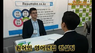 외국계기업 입사를 위한 영문이력서 작성법과 영어 면접준…