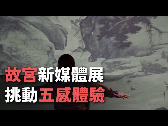 故宮新媒體展 挑動五感體驗【央廣新聞】