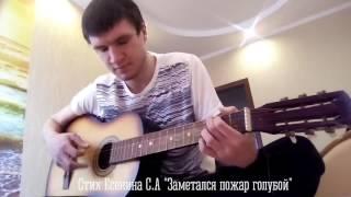 Песни под гитару-Стих Есенина С. А