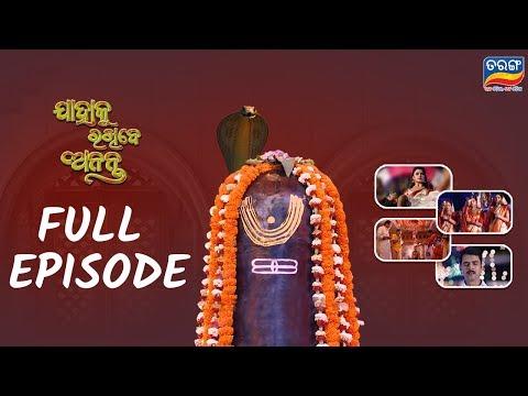 Jahaku Rakhibe Ananta | Full Episode | ShivaRatri Special Film  | Tarang TV