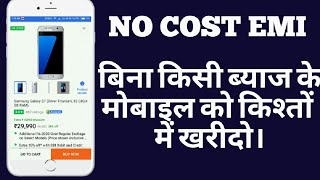 What is no cost EMI || How to buy a product from NO COST EMI || Flipkart || Amazon || Snapdeal ||