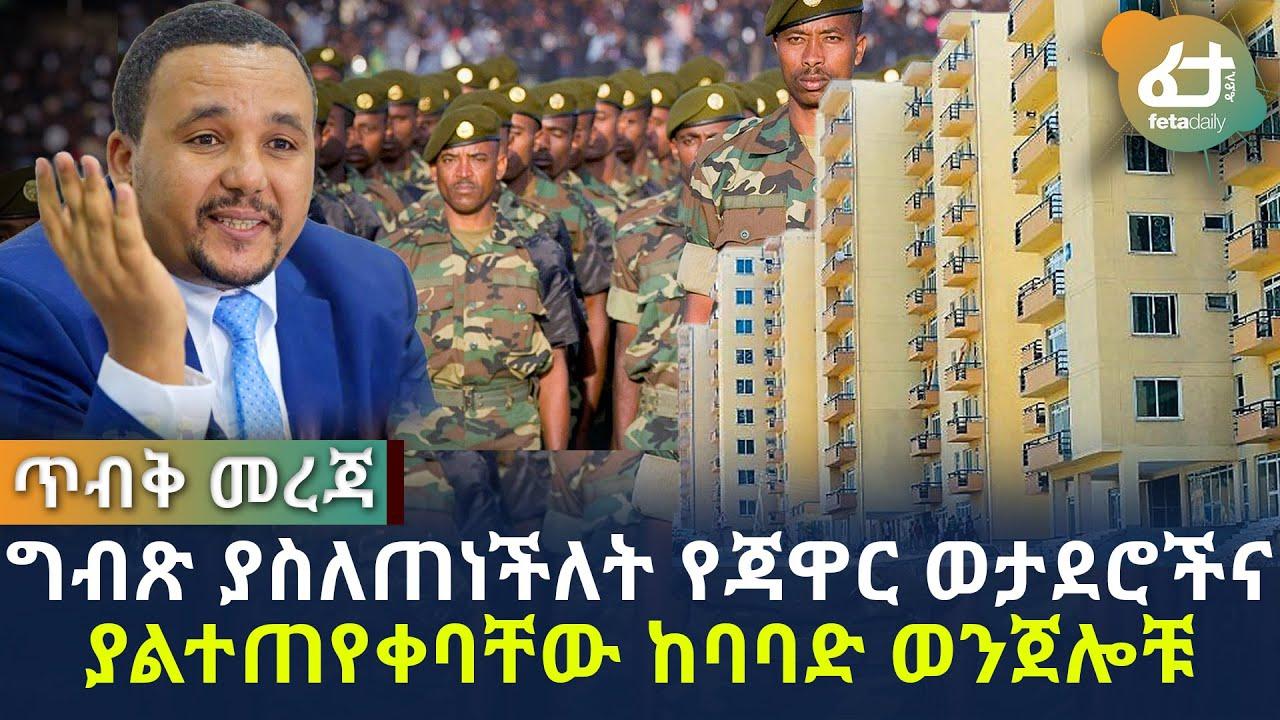 ግብጽ ያስለጠነችለት የጃዋር ወታደሮችና ያልተጠየቀባቸው ከባባድ ወንጀሎቹ! | Ethiopia