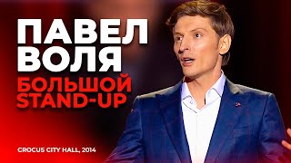 Павел Воля - Большой Stand Up в Crocus City Hall (2014)