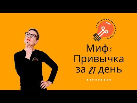 Миф: Привычка за 21 день. Сколько формируется привычка на самом деле?